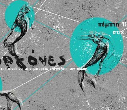 gorgones-perfomance