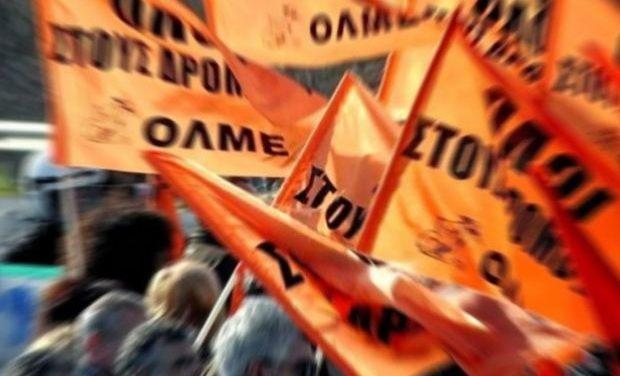 24ωρη απεργία την Τρίτη 9/6 και πραγματοποίηση συλλαλητηρίων αποφάσισε η ΓΣ των Προέδρων των ΕΛΜΕ