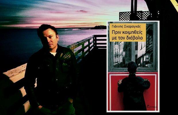 Ο Γιάννης Σκαραγκάς υπογράφει το καινούργιο του μυθιστόρημα «Πριν κοιμηθείς με τον διάβολο» στον ΙΑΝΟ της Θεσσαλονίκης