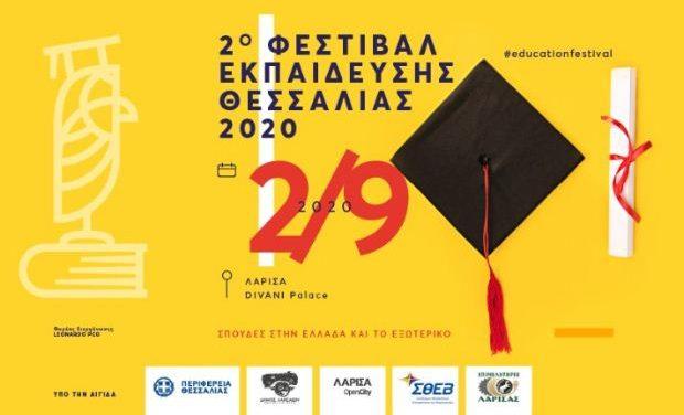 2ο Φεστιβάλ Εκπαίδευσης Θεσσαλίας το Σεπτέμβριο στη Λάρισα