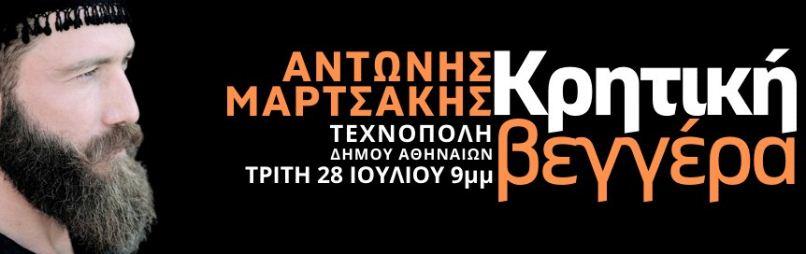 Αντώνης Μαρτσάκης - «Κρητική Βεγγέρα»