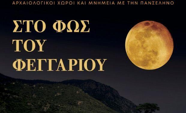 Αυγουστιάτικη Πανσέληνος 2020 – Οι εκδηλώσεις σε αρχαιολογικούς χώρους και μουσεία