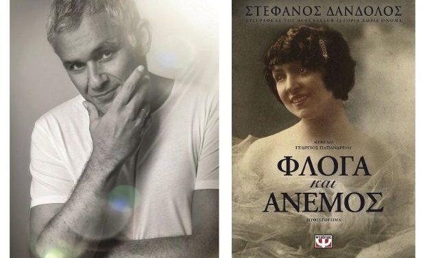 Υπογραφή του νέου βιβλίου του συγγραφέα Στέφανου Δάνδολου, «Φλόγα και Άνεμος»