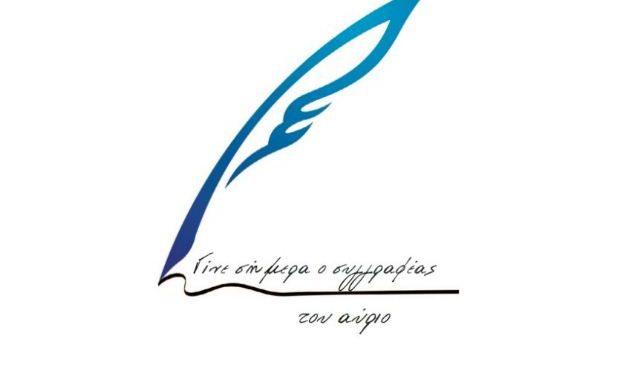 Ανακοινώθηκαν τα αποτελέσματα του διαγωνισμού «Γίνε σήμερα ο συγγραφέας του αύριο»