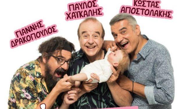 «Ένα μωρό για τρεις»: Μια τρυφερή κωμωδία παρεξηγήσεων – Περιοδεία Καλοκαίρι 2020