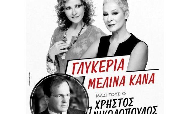 Γλυκερία, Μελίνα Κανά και Χρήστος Νικολόπουλος σήμερα στο Φεστιβάλ Μονής Λαζαριστών