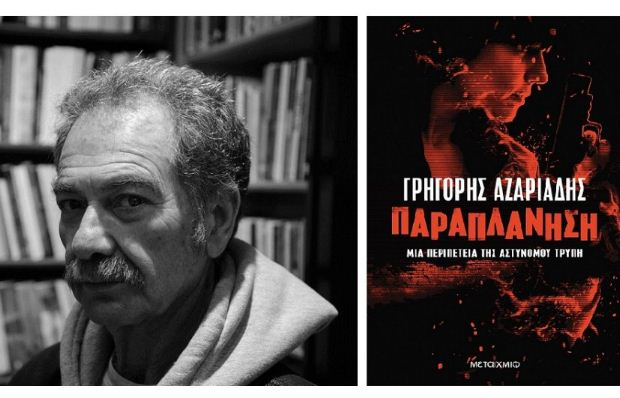 Ο Γρηγόρης Αζαριάδης υπογράφει στον ΙΑΝΟ το νέο του αστυνομικό βιβλίο με τίτλο «Παραπλάνηση»