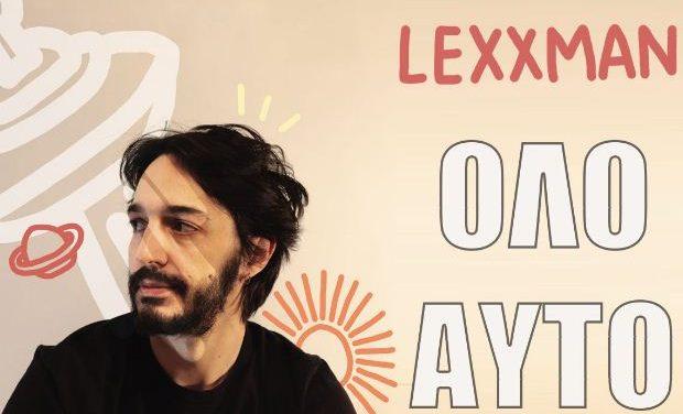 LEXXMAN «Όλο αυτό» – Το πιο feelgood τραγούδι του καλοκαιριού!