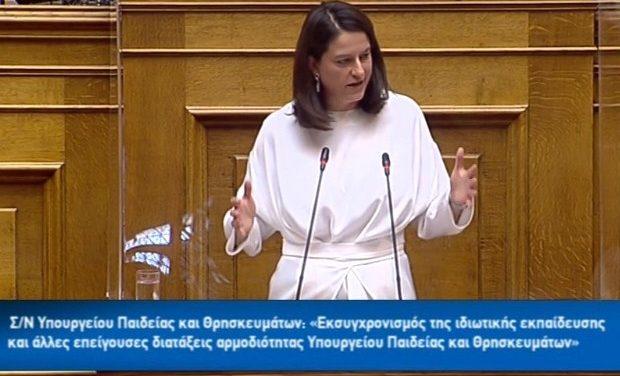 ΥΠΑΙΘ – Ομιλία Ν. Κεραμέως στη Βουλή: 10 αλήθειες για το ν/σ για την ιδιωτική εκπαίδευση