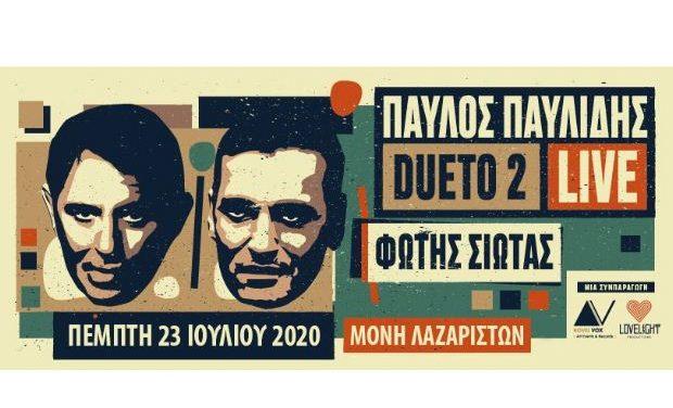 Παύλος Παυλίδης και Φώτης Σιώτας στο Φεστιβάλ Μονής Λαζαριστών 2020 την Πέμπτη 23 Ιουλίου