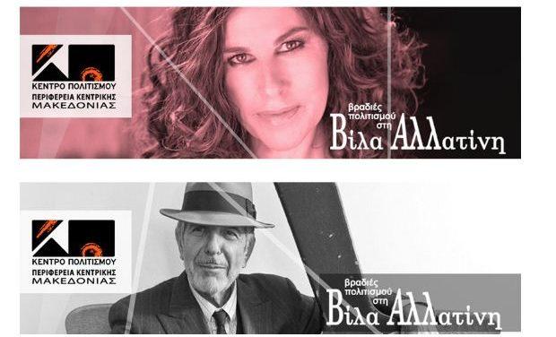 Θεσσαλονίκη: 4 δωρεάν συναυλίες ξεχωριστών καλλιτεχνών στη Βίλα Αλλατίνη από 20 έως 23 Ιουλίου