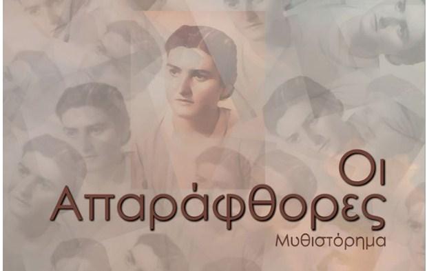 «Οι Απαράφθορες»: Το νέο μυθιστόρημα του Στέλιου Χαλκίτη