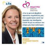 Η Ελίζα Βόζεμπεργκ προτείνει τις «Μοδίστρες Άμεσης Ανάγκης» για το Βραβείο του Ευρωπαίου Πολίτη