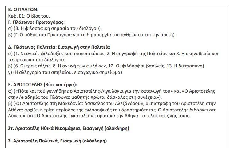 Η εξεταστέα ύλη στα Αρχαία Ελληνικά 2021