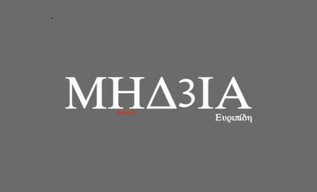 Η «Μήδεια» του Ευριπίδη απόψε στο Λαογραφικό- Ιστορικό Μουσείο Λάρισας