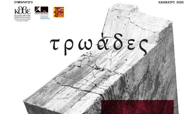 Θεσσαλονίκη: Οι «Τρωάδες» του Ευριπίδη στο Θέατρο Δάσους, 20-22 Αυγούστου