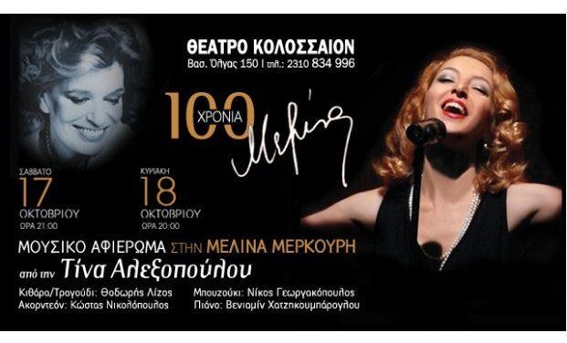 «100 χρόνια… Μελίνα» με την Τίνα Αλεξοπούλου στο κινηματοθέατρο ΚΟΛΟΣΣΑΙΟ – Θεσσαλονίκη