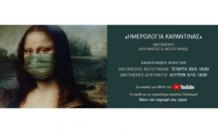 Την Τετάρτη η ανακοίνωση των νικητών του Διαγωνισμού Φωτογραφίας του ΙΑΝΟΥ με θέμα: «Ημερολόγια Καραντίνας»