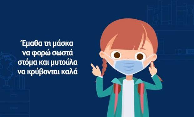 Το νέο σποτ του ΥΠΑΙΘ για την τήρηση των μέτρων προστασίας και πρόληψης στο σχολείο