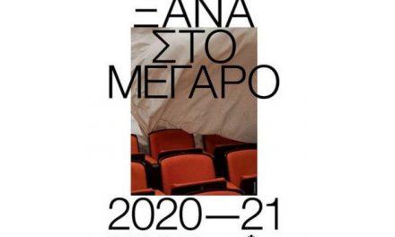 Ανακοινώθηκε το ετήσιο πρόγραμμα εκδηλώσεων του Μεγάρου Μουσικής Αθηνών
