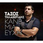 Νέο τραγούδι: Τάσος Τηλαβερίδης – «Κάνε μια ευχή» / Real Music