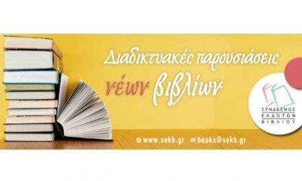 Διαδικτυακές παρουσιάσεις βιβλίων από τον Σ.ΕΚ.Β – Πρόγραμμα Τρίτης 20 Οκτωβρίου
