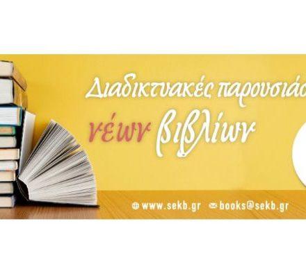 diadiktiakes parousiaseis neon biblion-sekb