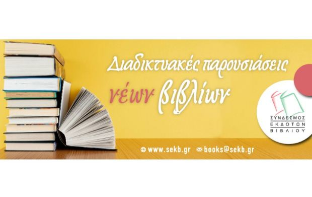 Σ.ΕΚ.Β: Διαδικτυακές παρουσιάσεις νέων βιβλίων – Πέμπτη 22 Οκτωβρίου 2020