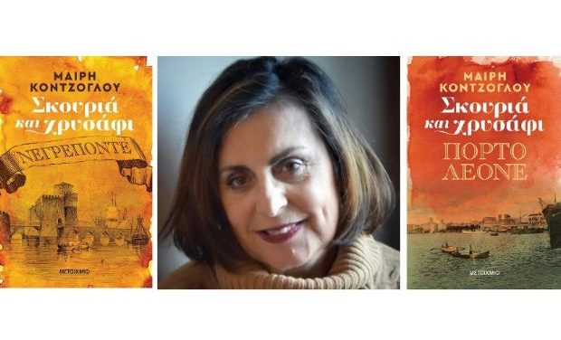 Διαδικτυακή παρουσίαση της διλογίας της Μαίρης Κόντζογλου «Σκουριά και χρυσάφι»