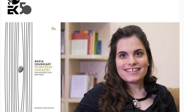 Μαρία Ιωαννίδου: Το βότσαλο ταξιδεύει – Ένα θεραπευτικό αφήγημα για τη δύναμη της ανθρώπινης θέλησης