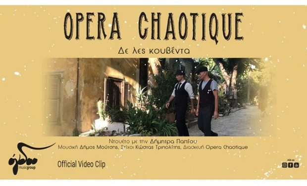 Opera Chaotique & Δήμητρα Παπίου – «Δε λες κουβέντα» (Official Video Clip) | Ogdoo Music Group