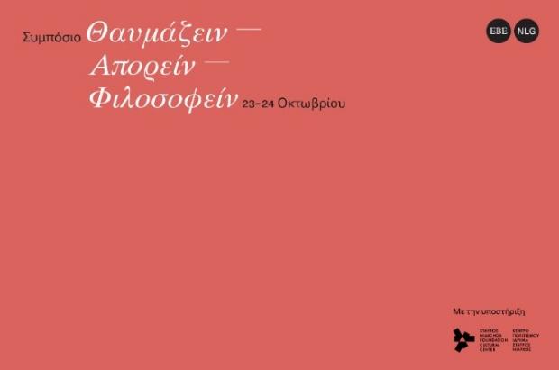 Συμπόσιο: Θαυμάζειν-Απορείν-Φιλοσοφείν, από την Εθνική Βιβλιοθήκη και το Πανεπιστήμιο Αθηνών
