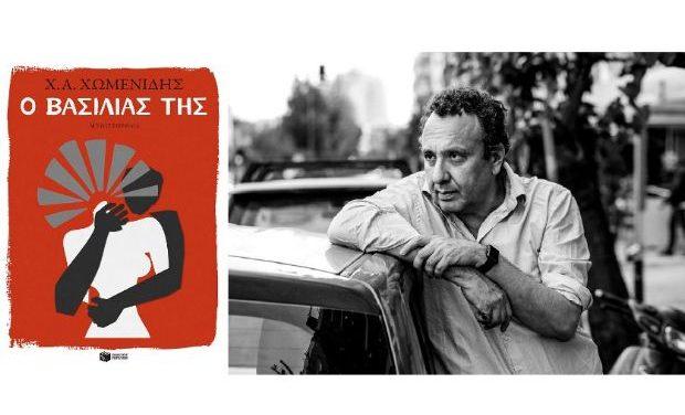 Ο Χρήστος Χωμενίδης στις «Συναντήσεις με Συγγραφείς» στο ΙΑΝΟ / Διαδικτυακή εκδήλωση