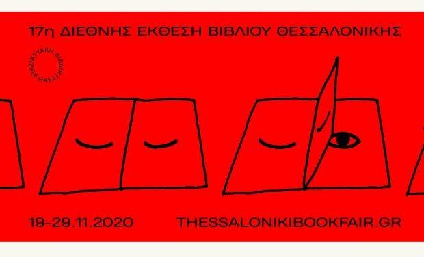 Περισσότεροι από 40.000 επισκέπτες στη διαδικτυακή 17η Διεθνή Έκθεση Βιβλίου Θεσσαλονίκης