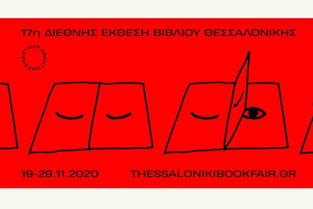 17i diethnis ekthesi bibliou thessalonikis