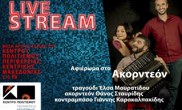 Live stream «Αφιέρωμα στο ακορντεόν» – Έλσα Μουρατίδου, Θάνος Σταυρίδης, Γιάννης Καρακαλπακίδης