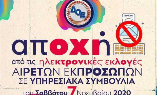 ΔΟΕ: Προχωράμε αποφασιστικά και δυναμικά με ΑΠΟΧΗ από τις εκλογές – παρωδίας της  7ης Νοεμβρίου