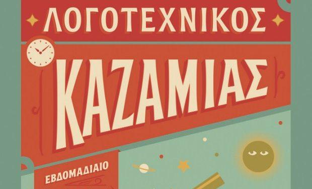 Λογοτεχνικός Καζαμίας 2021 – Ένα βιβλίο-έκπληξη για τη χρονιά που έρχεται. Ένα ημερολόγιο για καλό σκοπό