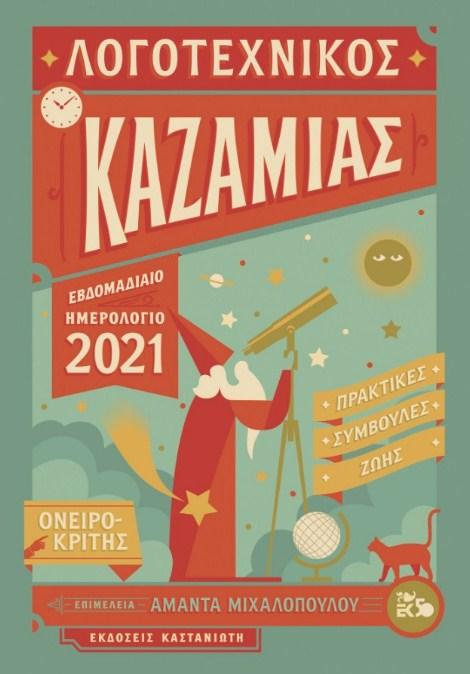 Λογοτεχνικός Καζαμίας 2021