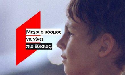 ActionAid – Μέχρι το διάλειμμα να σημαίνει το ίδιο για όλα τα παιδιά