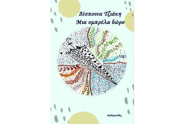 Μια ομπρέλα δώρο – Δέσποινα Τζιάκη, νέα έκδοση