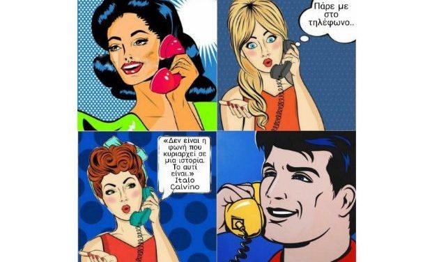 Πάρε με στο τηλέφωνο / δωρεάν (θεατρική) τηλεφωνική δράση!
