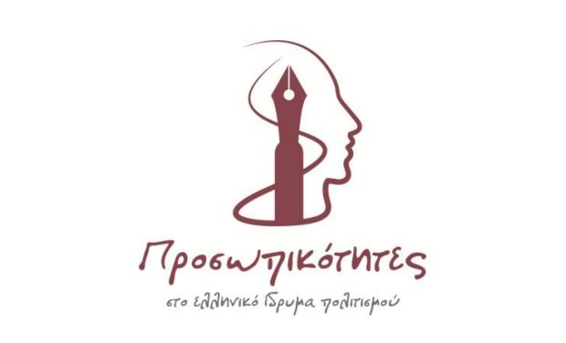 «Προσωπικότητες στο Ελληνικό Ίδρυμα Πολιτισμού»: Διαδικτυακή συζήτηση με τον Ακαδημαϊκό Δρ. Σταμάτη Κριμιζή