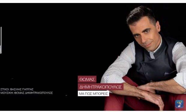 Θωμάς Δημητρακόπουλος – «Μα πώς μπορείς» | Heaven Music 2020