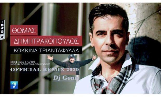 Θωμάς Δημητρακόπουλος – «Κόκκινα  Τριαντάφυλλα DjGonis Remix» | Heaven Music