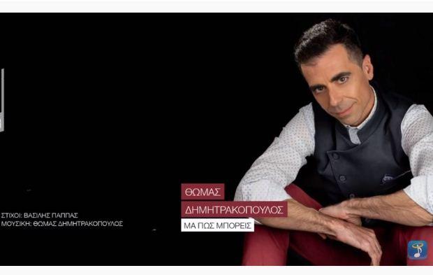 Θωμάς Δημητρακόπουλος – «Μα πώς μπορείς»   Heaven Music 2020