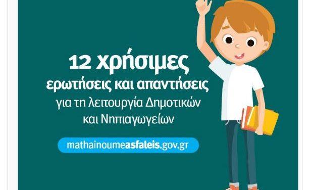 ΥΠΑΙΘ: 12 χρήσιμες ερωτήσεις και απαντήσεις για τη λειτουργία Δημοτικών και Νηπιαγωγείων