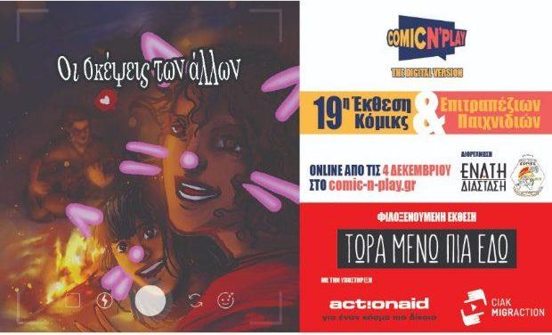 Comic N' Play 2020 – The Digital Version | Οnline από τις 4 Δεκεμβρίου