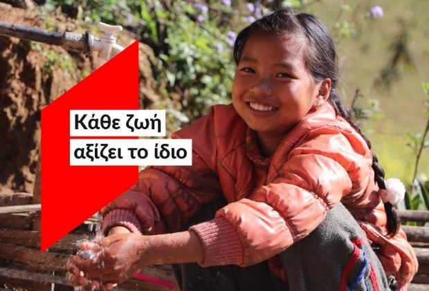 ActionAid – Ένας σάκος γεμάτος ευκαιρίες!