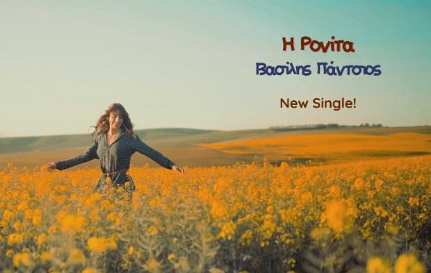 Βασίλης Πάντσιος – «Η Ρονίτα» (Music video)